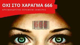 Όχι στο χάραγμα 666 (Νέες ταυτότητες) - Αρχιμανδρίτης Σεραφείμ Ζαφείρης