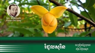 romdul sorin | រំដួលសុរិន | ស៊ិន ស៊ីសាម៉ុត | sin sisamuth | khmer old song |