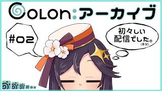 【Colon:】あっちゃこっちゃ雑談の回【アーカイブ】