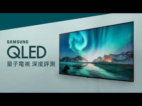 「邦尼評測」電視不只是電視!三星 QLED 量子電視 Q80R 開箱評測(極控光直下式 / 側光式是什麼?AirPlay 2 , Apple TV , 4K HDR 電視推薦 值不值得買
