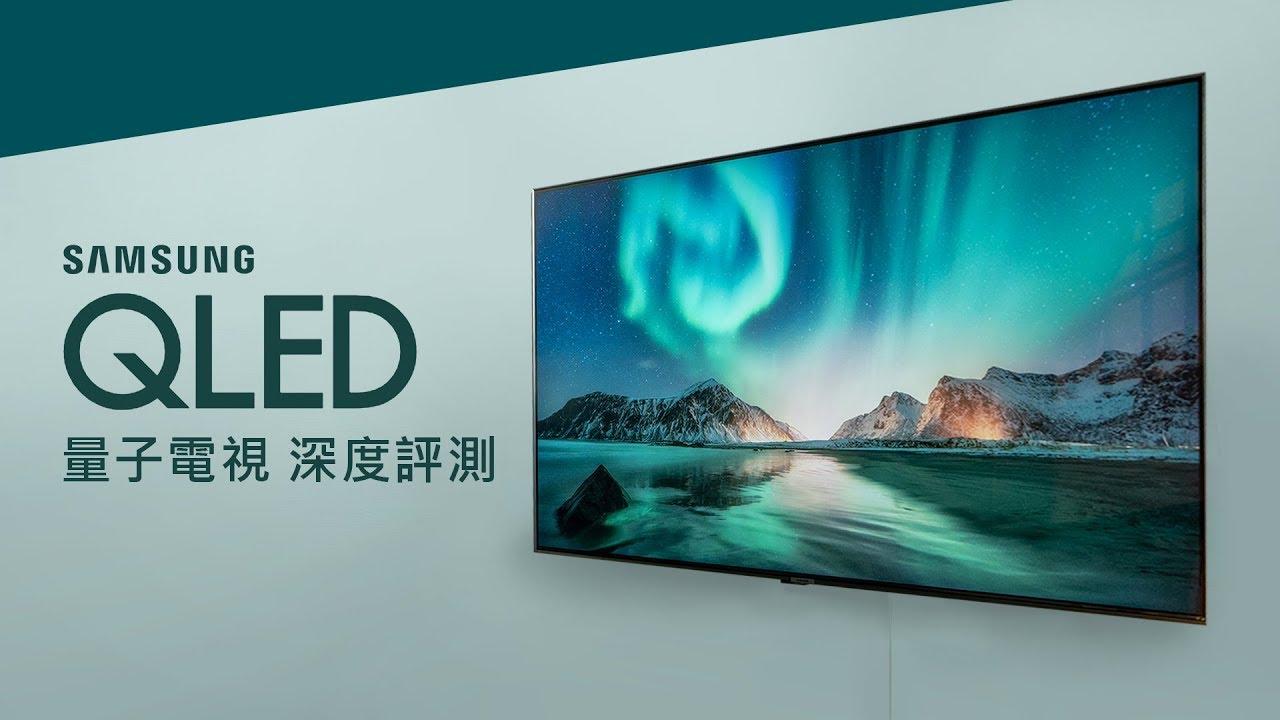 「邦尼評測」電視不只是電視!三星 QLED 量子電視 Q80R 開箱評測(極控光直下式 / 側光式是什麼?AirPlay 2 . Apple ...