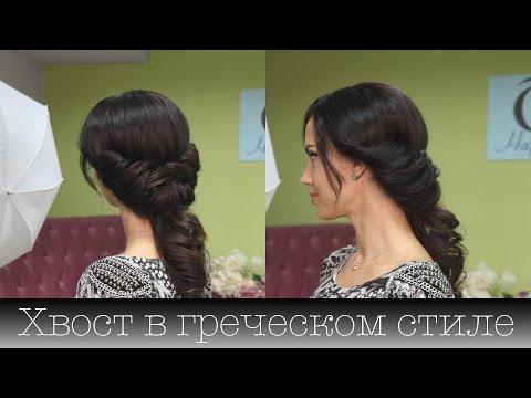 Греческие прически для длинных волос фото и видео