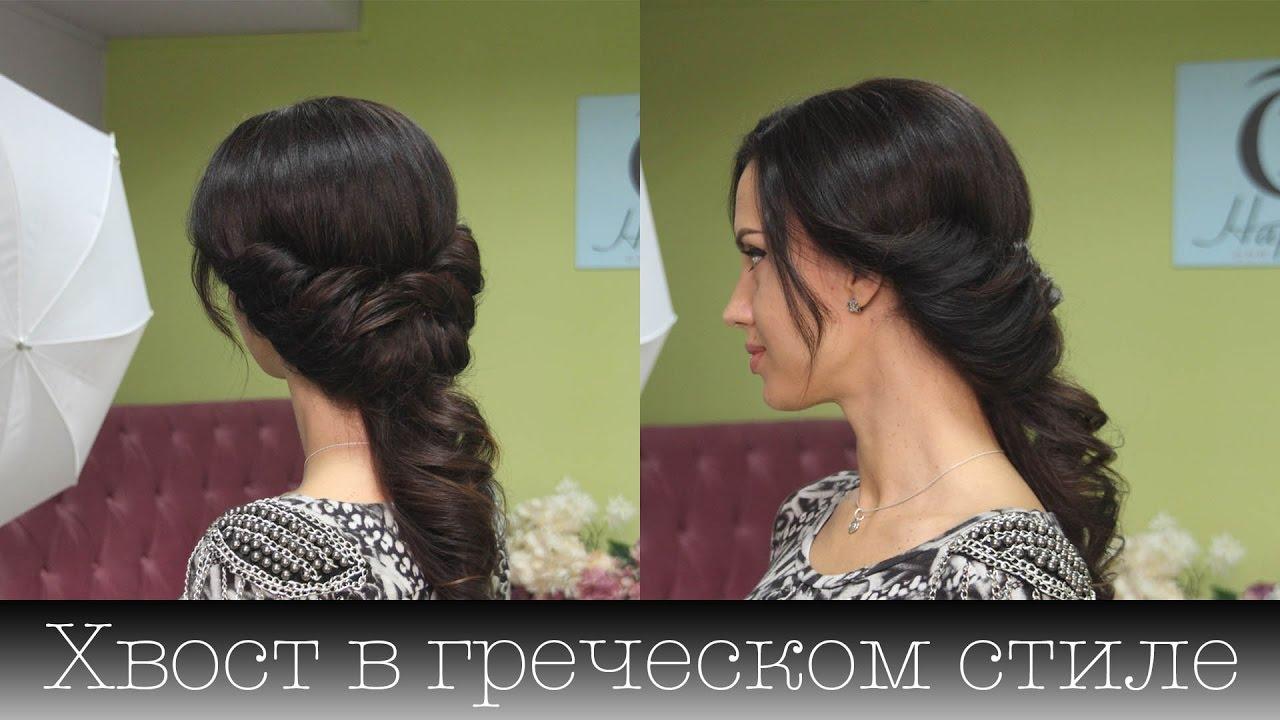 Хвост в греческом стиле (как с повязкой). Greek Style Hair Tail