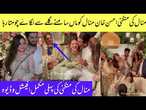 Minal khan Complete Official Engagement Video#Ahsanmohsinkhan#Minalkhan#Amalmuneeb