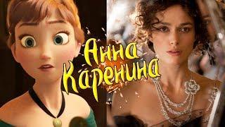 Анна Каренина || Русский трейлер || + оригинальная версия