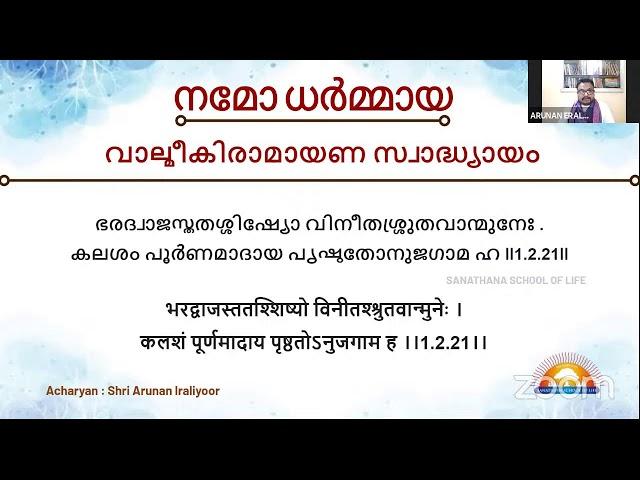 #19 വാല്മീകി രാമായണ സ്വാദ്ധ്യായം - നമോ ധർമ്മായ - Shri Arunan Iraliyoor