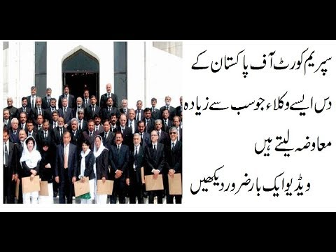 Top 10 Lawyers Of Supreme Court Of Pakistan 2018