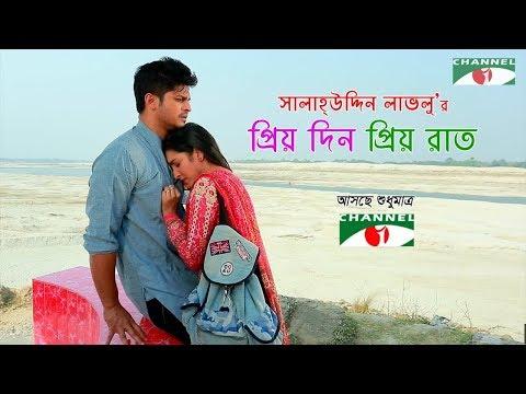 Priyo Din Priyo Raat   Trailer   Salauddin Lavlu   Bangla Natok   Channel i TV