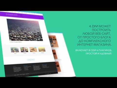 Шаблоны для wordpress 4 на русском