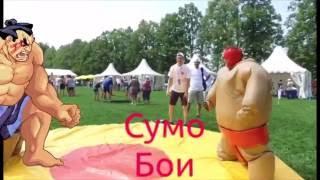 Сумо-бои бежевые, аренда костюмов(, 2016-08-10T19:01:44.000Z)