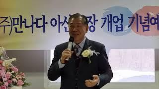 (사랑방송)현미, 도정기(주)만나다(회장 조영상) 아산…