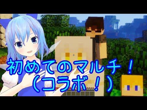 【Minecraft】チルグレクラフト(マルチの部)パート1【ゆっくり実況】【白銀グレイシア】