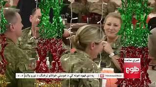 LEMAR NEWS 23 November 2018 /۱۳۹۷ د لمر خبرونه د لیندۍ ۰۲ نیته