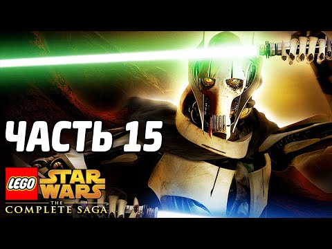 Lego Star Wars: The Complete Saga Прохождение - Часть 15 - ГЕНЕРАЛ ГРИВУС