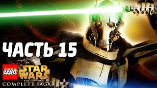 Lego Star Wars: The Complete Saga Прохождение - Часть 15 - ГЕНЕРАЛ ГРИВУС