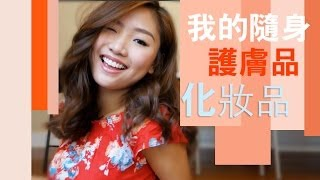 我的隨身護膚品 化妝品 what s in my travel makeup skin care bag   pumpkin jenn