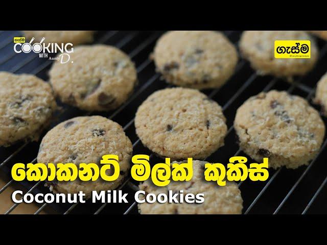 කොකනට් මිල්ක් කුකීස් | Coconut Milk Cookies