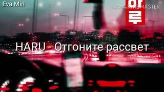 КараокеHARU- Отгоните рассвет~