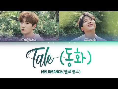MELOMANCE (멜로망스) - Tale(동화) Lyrics 가사 [Color Coded Han|Rom|Eng]