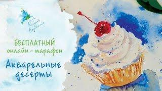 Онлайн-марафон «Акварельные десерты». Участвуйте БЕСПЛАТНО. Получайте ПРИЗЫ!