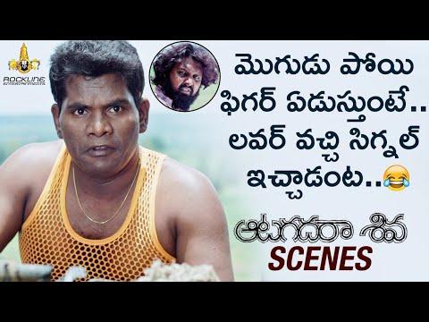 Chammak Chandra Funny Punch Dialogues   Aatagadharaa Siva Movie Scenes   Uday   Doddanna  Hyper Aadi