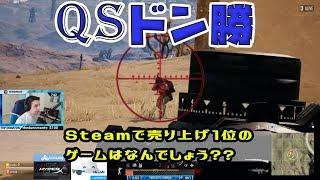 【日本語字幕】クイックスコープでドン勝!!PUBGの売り上げは〇〇位!? thumbnail