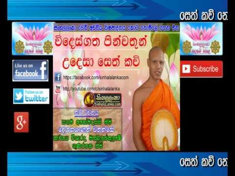 Vides Gatha Pinwatun udasa seth kavi Mahabulankulame Gunaratana Thero