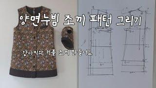 [2교실 옷만들기] 양면누빔 조끼 패턴그리기