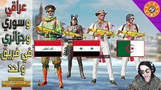 عندما يلعب العراقي و السوري و الجزائري في سكواد واحد - ببجي