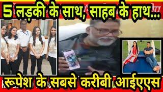 5 लड़कियों को विदेश लेकर गई Sonia, MD साहब का हाथ कहां है, Rupesh Singh के सबसे करीबी IAS पर खुलासा