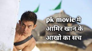 pk movie amazing fact 😂 // amir khan amazing fact// #shorts amirkhan eyes in pk//