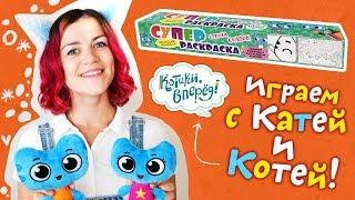 Котики, вперед! - Играем с Катей и Котей - выпуск 4 - развивающее видео для детей