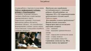 Развитие УУД средствами обновленного УМК  Русский язык  5 6 класс  под редакцией  М  М Разумовской 1