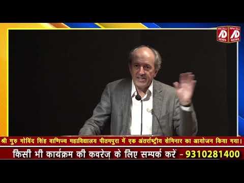 श्री गुरु गोबिंद सिंह वाणिज्य महाविद्यालय में अंतर्राष्ट्रीय सेमिनार आयोजित