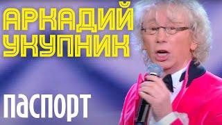 Аркадий Укупник ПАСПОРТ Юбилейный концерт