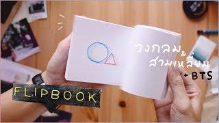 วงกลมกับสามเหลี่ยม Flipbook - นิทานก่อนโต