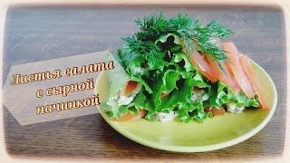 Рулетики из листьев салата с сырной начинкой. Весенняя закуска. Лёгкий перекус.