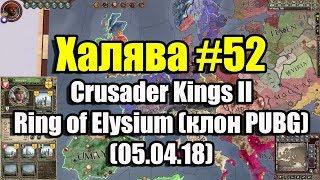 Халява #52 (05.04.18). Crusader Kings II и Ring of Elysium (клон PUBG) бесплатно, успей забрать!