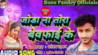 Download (( जोडा ना तोरा बेवफाई के )) Dhananjay Dharkan Bewafa Sad Songs 2020 (( Joda na Tora Bewafai Ke ))