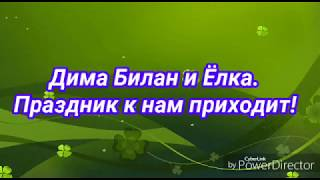 "Дуэт Дима Билан и Ёлка ""Праздник к нам приходит"""
