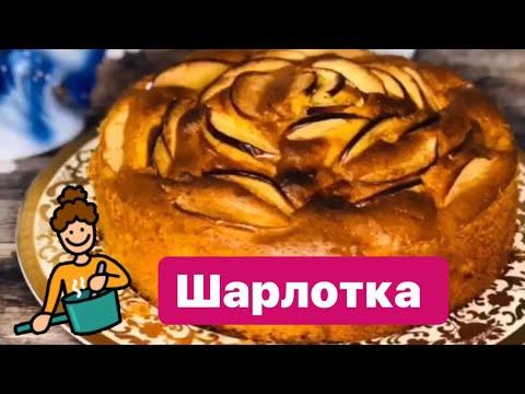 Ароматная  ШАРЛОТКА / +10 лучших рецептов