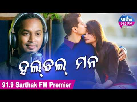 HALCHAL MANA   Brand New Odia Song   Sarthak FM launch Premiere