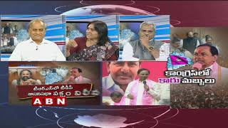discussion-t-congress-party-mlcs-and-mlas-ready-to-join-trs-party-abn-telugu