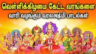 VARALAKSHMI VRATHAM SPECIAL SONGS | Lord Lakshmi Devi Padalgal | Best Tamil Devotional Songs