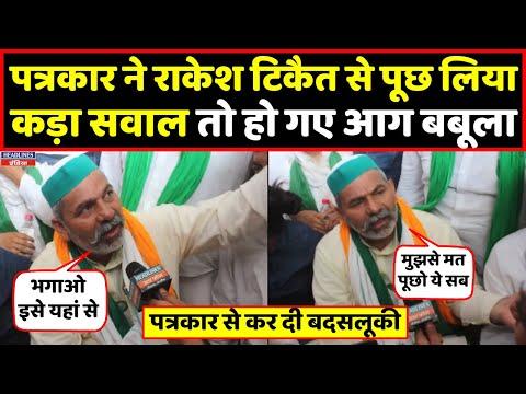 Rakesh Tikait ने Headlines India के Journalist के साथ ये क्या किया  । Headlines India