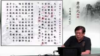 02 元朔元年春,衛夫人有男 — 蕭若元細說《史記.衛將軍驃騎列傳第五十一》