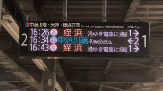 福岡市地下鉄箱崎線 (H07)貝塚駅(1番乗り場)姪浜行き