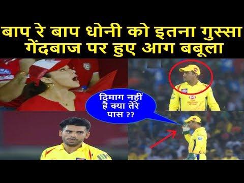 CSK vs KXIP IPL 11: MS Dhoni Angry On Deepak Chahar _D-Cricket