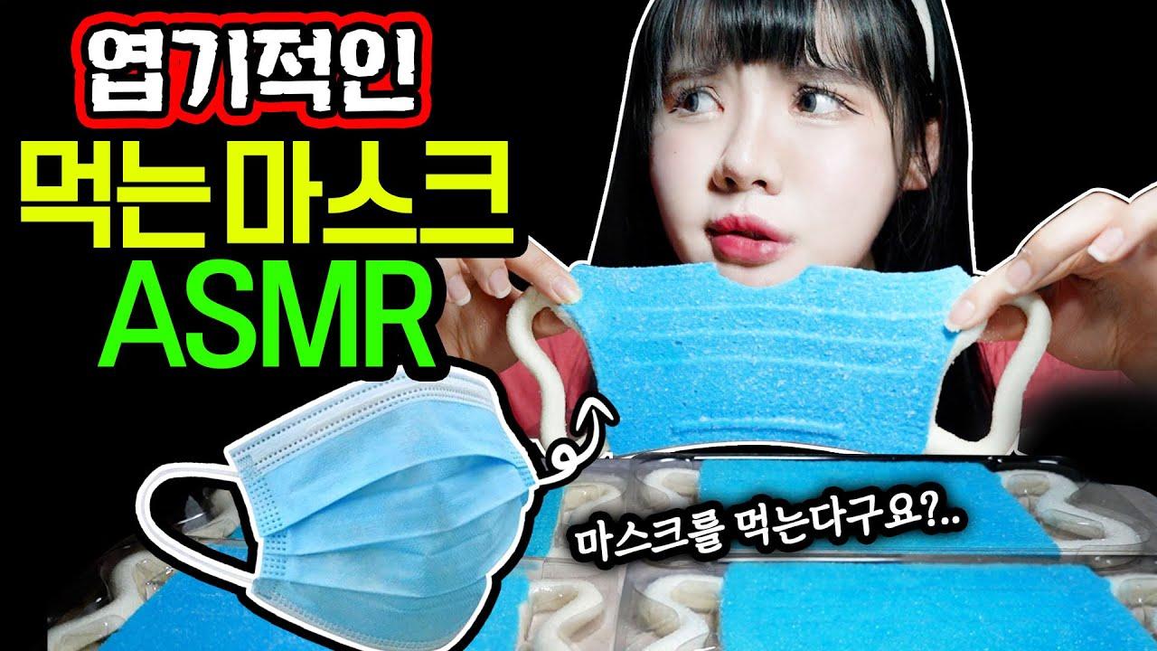 띠미의 이상한 ASMR 폭신폭신 먹는 마스크 이팅 사운드 (an edible mask eating sound)