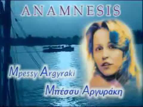 Anamnesis - Bessy Argiraki - Mpessy Argyraki Μπέσσυ Αργυράκη - GREEK SONG